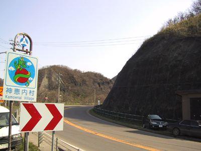 北海道に行ってみよう!・神恵内村