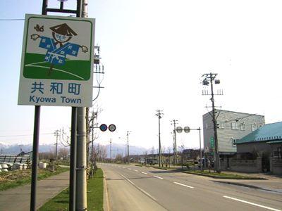 北海道に行ってみよう!・共和町